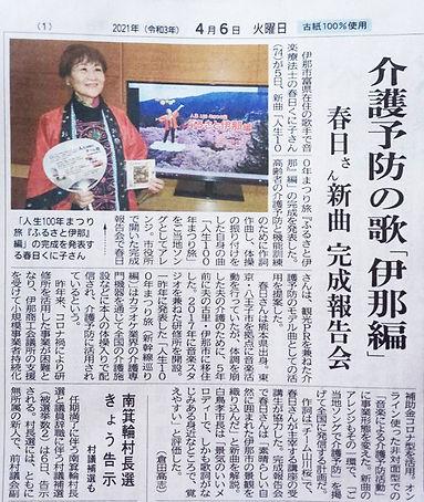 長野日報2021.4.6.jpg