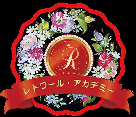 レトワール・アカデミーロゴ