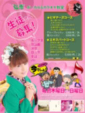 カラオケ教室.jpg