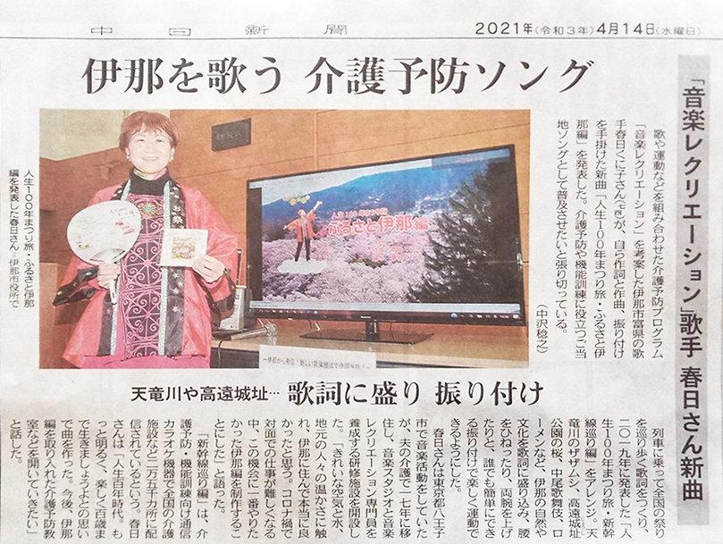 中日新聞4.14jpg.jpg