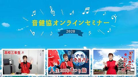 ☆音健協2020オンラインセミナー.jpg