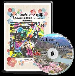 販売DVD.png