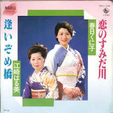 恋の隅田川.png