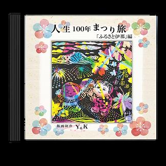 ふるさと伊那CD.png