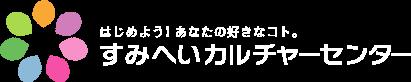 すみへいrogo(改)白.png