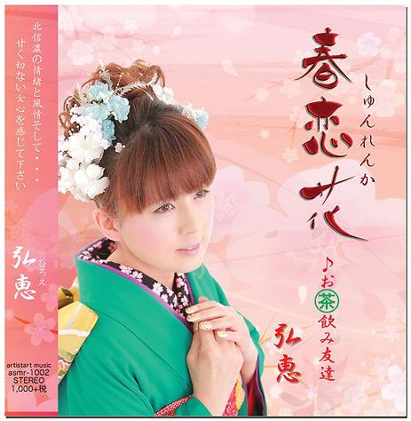 春恋花CDジャケット.jpg