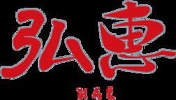 弘恵ロゴ.png