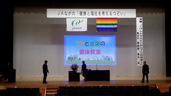 ホクトJAイベント2019.12.25a.jpg