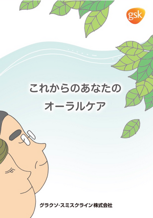 義歯啓発冊子(2014)_edited.png