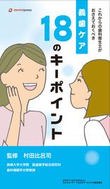 義歯ケア啓発冊子