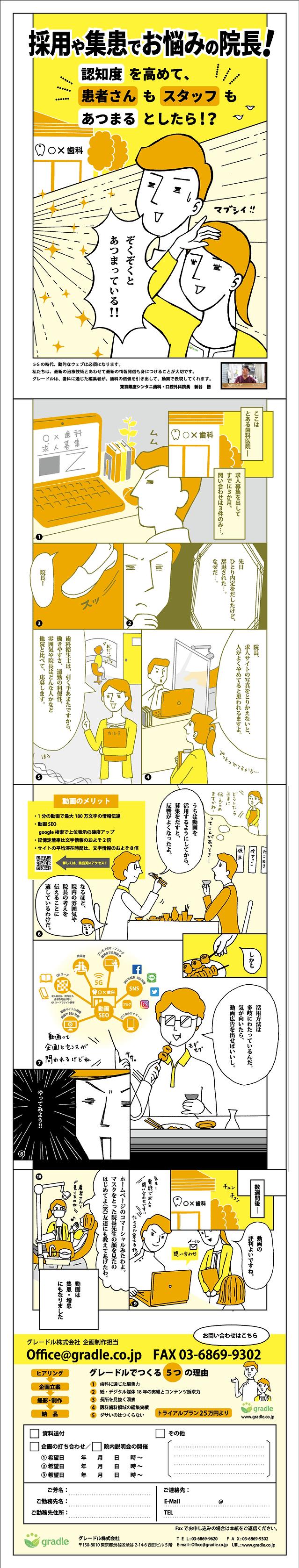 manga_WEB.png