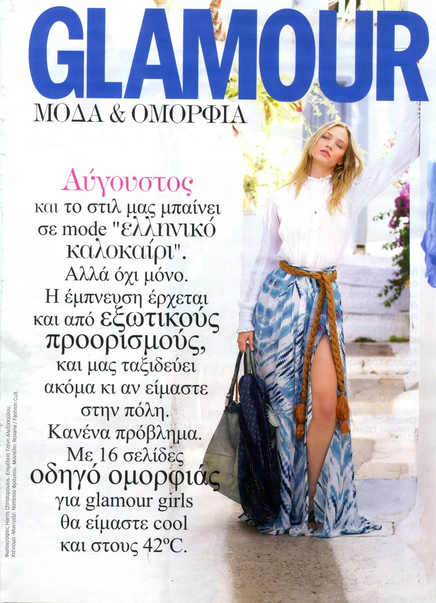 Glamour Magazine, Greece