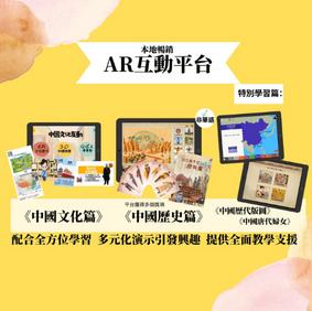AR Interactive Platform -More Theme Series