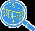 3_香港歷史及文化教育協會_Logo_v4_O-01.png