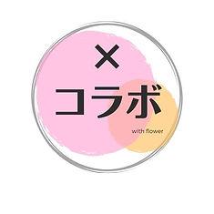 ピンク オレンジ ネイルサロン ロゴ.jpg