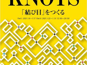 2020年新春企画〜「Make the KNOTS」展