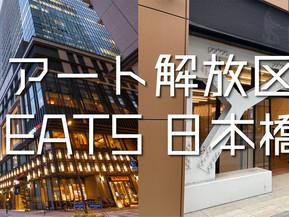「アート解放区 EATS日本橋」