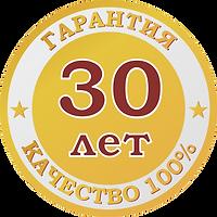 гарантия 30 лет.png