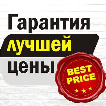 гарантия лучшей цены1.jpg