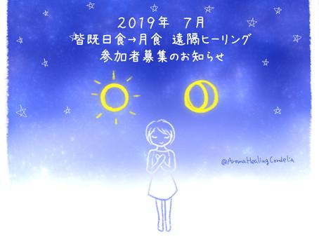 【募集終了しました】7月の皆既日食から月食まで連続で遠隔ヒーリングします