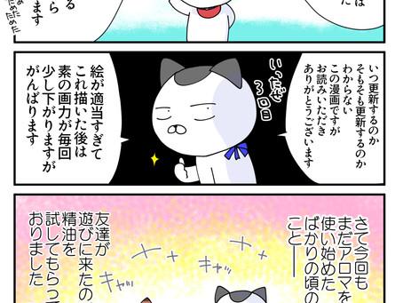 【マンガ】頭の中に生ゴミ!?