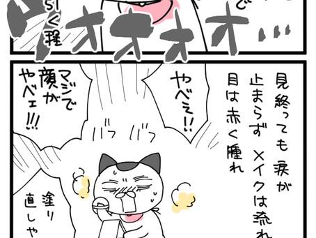 【漫画】いだてんと私