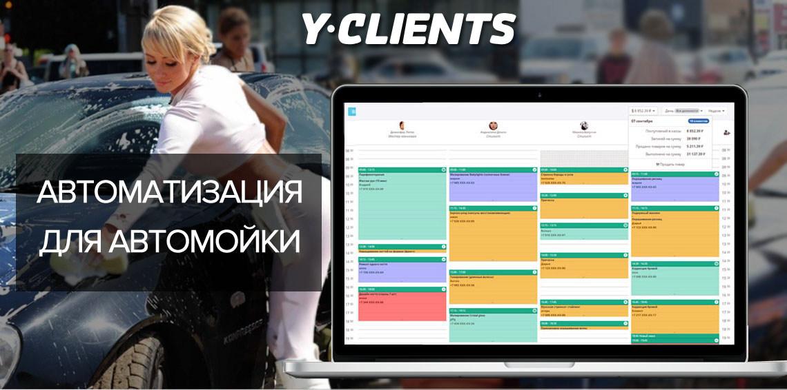 Сервис Y•Clients