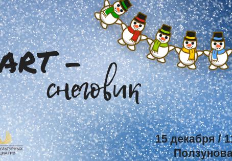 Определены участники II (очного) этапа конкурса «АРТ-Снеговик»