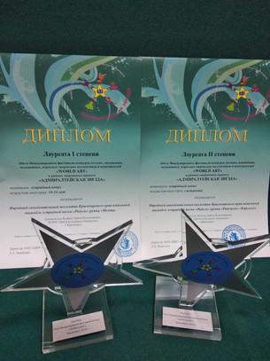 Ансамбль «Радуга» стал лауреатом конкурса «Адмиралтейская звезда»