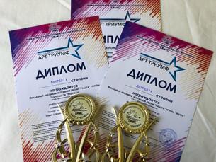 «Радуга» стала лауреатом I степени на конкурсе «Арт Триумф»