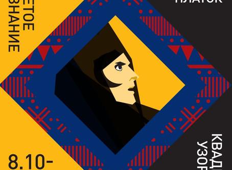 """Объявлен конкурс для дизайнеров """"Одетое сознание: Сибирский платок"""""""