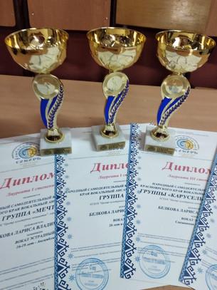 Творческие победы «Радуги» на Международном конкурсе-фестивале «Сибирь зажигает звезды!»