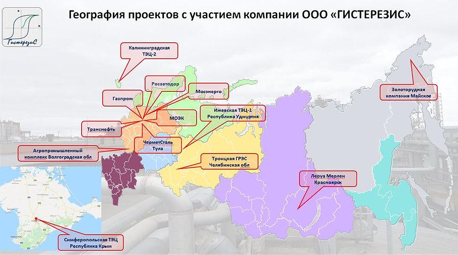 География проектов.JPG