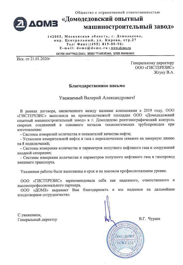 Отзыв ДОМЗ.JPG