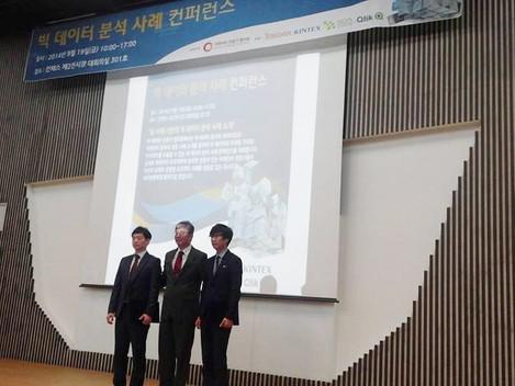 빅데이터전문가협의회, 빅데이터 분석 컨퍼런스 개최
