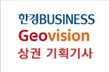 지오비전 데이터를 활용한 한국 경제 기획연재 기사의 모음 입니다.