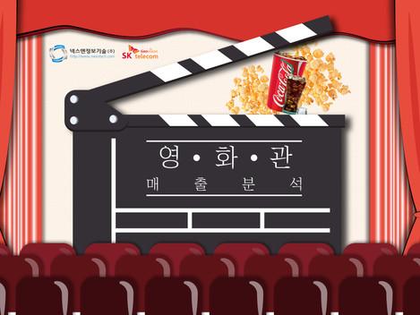 영화관 매출로 분석한 시각화