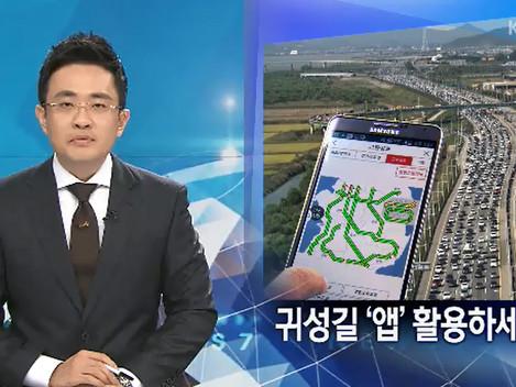 """""""추석 귀성길 '스마트폰 앱' 활용하세요"""""""