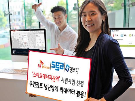 '스마트 에너지관리 서비스' 빅데이터 활용 시범사업에 SKT