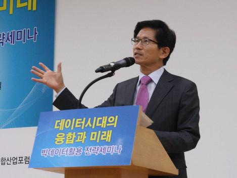 """<빅데이터 포럼 발족> 김문수 """"공직사회 칸막이와 규제, 빅데이터가 없앨 것"""" 강조"""