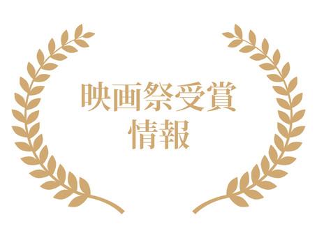 バルセロナ国際映画祭受賞