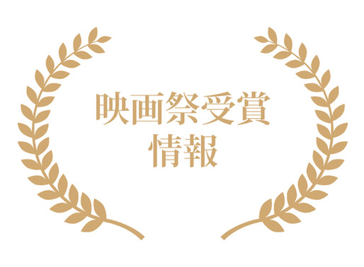 Los Angeles Independent Film Festival AwardsでJuly Winner獲得