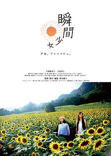 shunkansyoujo_o-1.jpg