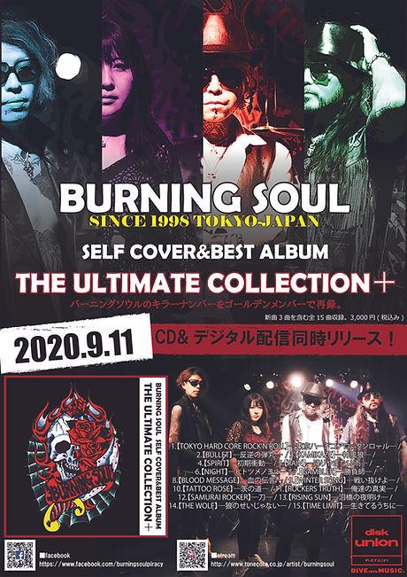 BURNING SOULポスター202008.jpg