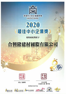 HKGCSMB2020.jpg