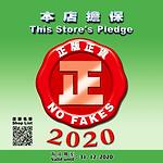 2020fakepledge.png