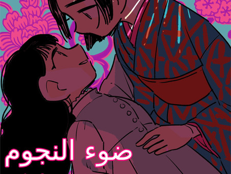 """Lilyka's Yuri Save The World Project"" Arabic version!"