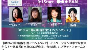「イノベーションは幸せな食卓から!」(9/24)弊社代表オンラインイベント登壇
