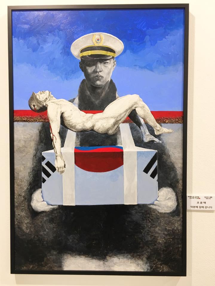 Powerful artwork examining the Korean War / from the War Memorial of Korea