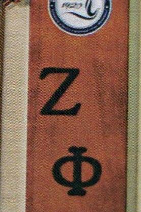 ZETA PHI BETA BASIC PADDLE